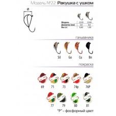 Мормышки вольфрамовые SPIDER ракушка с ушком