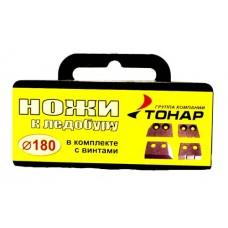 Ножи для ледобура ЛР-180 ТОНАР